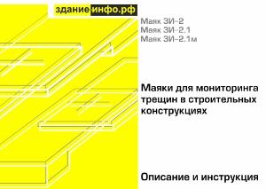 Обновленная инструкция по установке маяков серии ЗИ